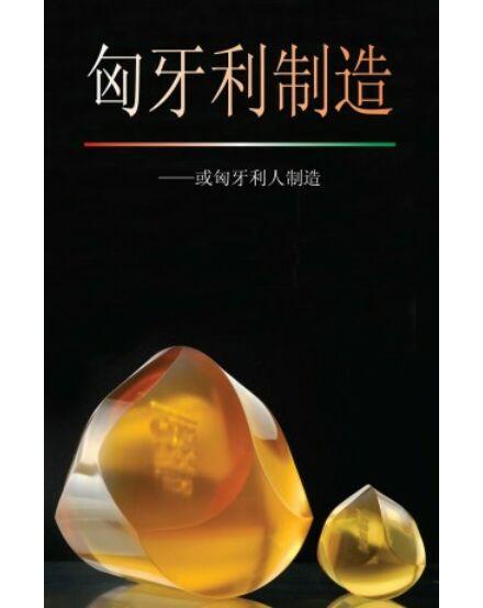 made_in_Hungary_kínai_kossuth