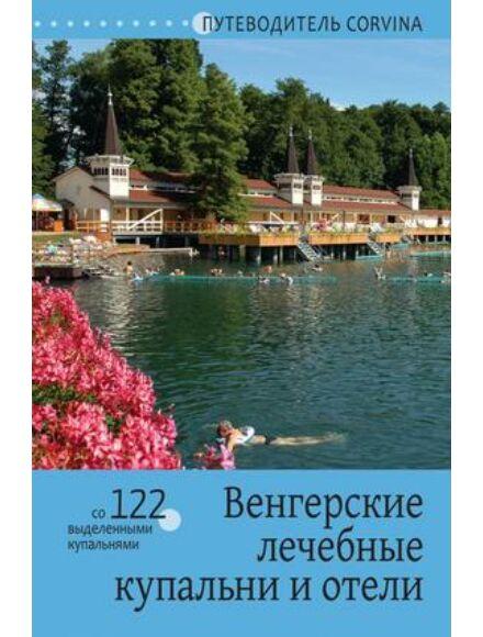 Cartographia  - Gyógyfürdők és gyógyszállók Magyarországon útikönyv orosz